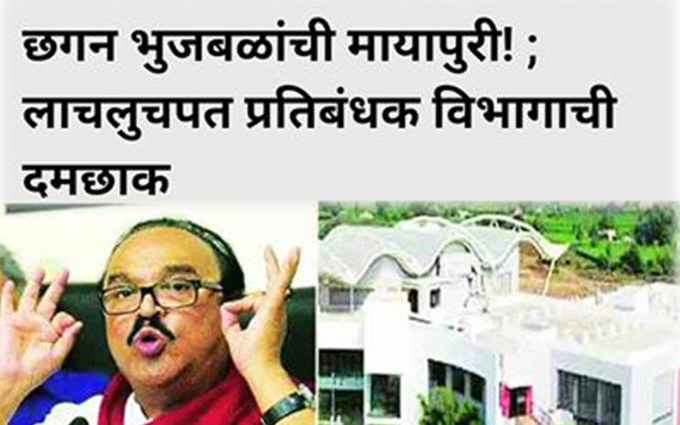 Bhujbal Pariwar ki Estates….